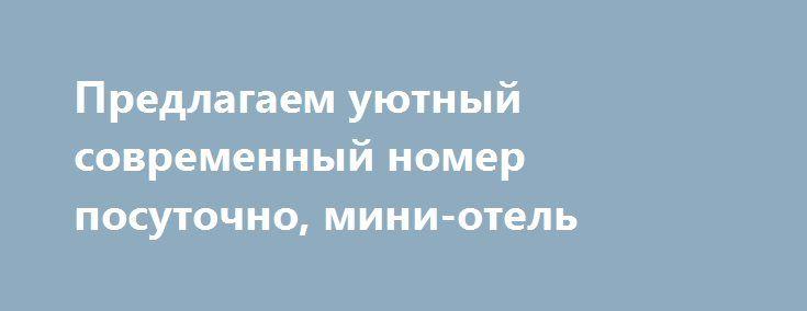 Предлагаем уютный современный номер посуточно, мини-отель http://brandar.net/ru/a/ad/predlagaem-uiutnyi-sovremennyi-nomer-posutochno-mini-otel/  Приехав в Киев, что может быть удобнее, чем, всего через несколько минут, оказаться в отеле и  разместиться в номере. Мы расположены в 3 мин. ходьбы от Центрального Автовокзала и Московской площади, ближайшая станция метро – м. Демеевская (7 мин.). Из отеля удобно и быстро вы можете добраться в центр Киева.  В нашем мини-отеле предлагается…
