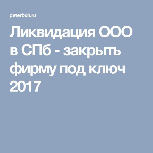 Ликвидация ООО в СПб - закрыть фирму под ключ 2017