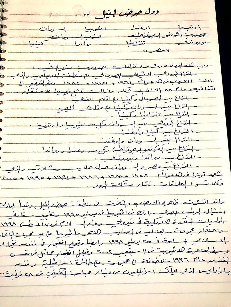 تاريخ مفاوضات مصر مع دول حوض النيل Youtube Video Editor Enjoyment