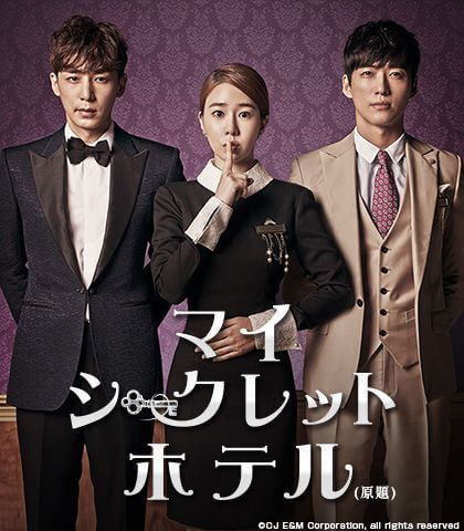 MY SECRET HOTEL ♥  Nam Sang Hyo & Goo Hae Young are a divorced couple. They meet again after seven years when Sang Hyo, a hotel wedding planning manager, has to plan Goo Hae Young's second wedding. Things get complicated when they get sucked into a murder case in the hotel. Personal review: 8.5/10 ★★★★ #MySecretHotel #Kdrama