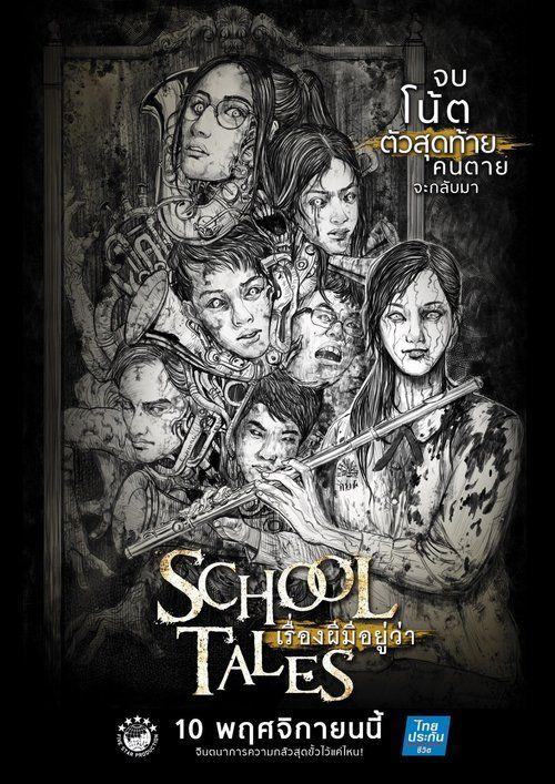 School Tales (2017) Full Movie Streaming HD