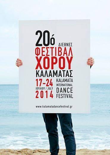 VISIT GREECE| 20th Kalamata International Dance Festival  #festival #events #Kalamata #peloponnese #visitgreece #dance #art #poster