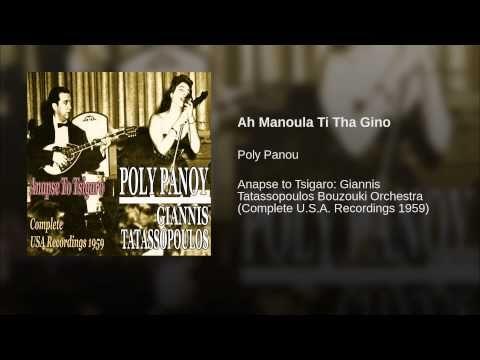 Ah Manoula Ti Tha Gino