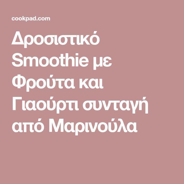 Δροσιστικό Smoothie με Φρούτα και Γιαούρτι συνταγή από Μαρινούλα