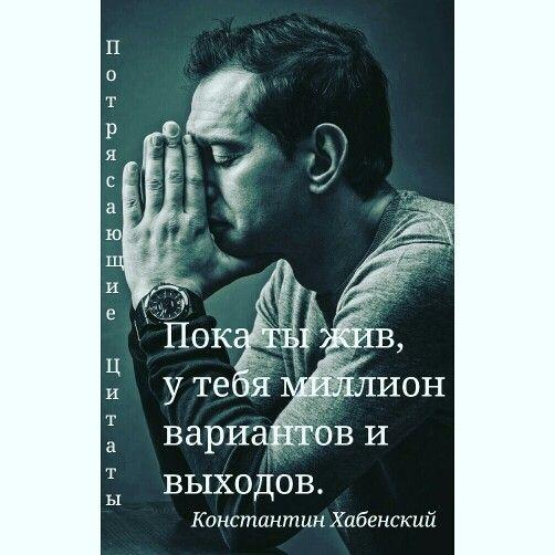 Потрясающие Цитаты #цитата #хабенский