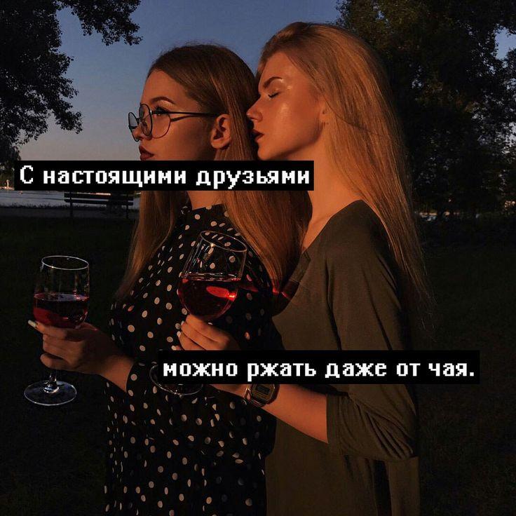 с хорошими подругами можно ржать даже от чая картинки ставнях часто встречаются