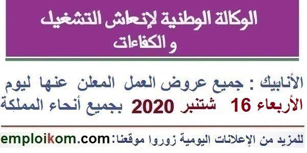 Les Offres D Emploi De L Anapec Pour Le Jour De 16 09 2020 In 2020