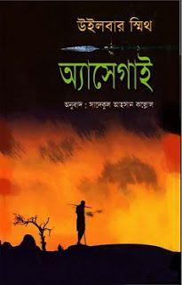বাংলা অনুবাদ,bangla pdf books.ASSEGAI, WILBUR SMITH, অ্যাসেগাই, উইলবার স্মিথ