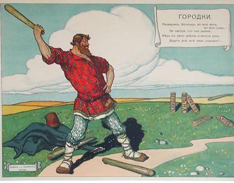 Gorodki - Old Russian game