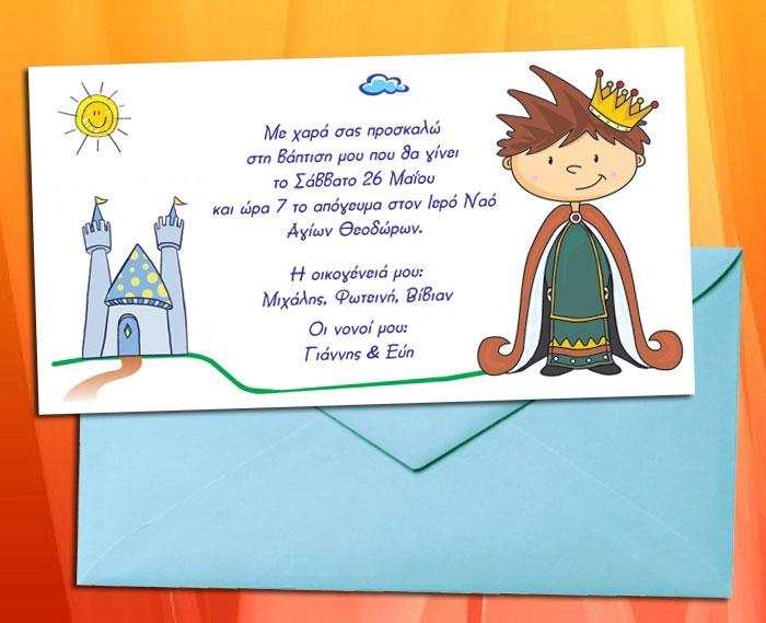 Μονόκαρτη Μακρόστενη Πρόσκληση βάπτισης για Αγοράκι με θέμα διακόσμησης ''Ο Μικρός Πρίγκιπας''. Η κάρτα είναι από Λευκό μεταλλικό χαρτόνι (Ιριδίζουσα επίστρωση) Ιταλικής παραγωγής βάρους 250 γρ.   Tο κείμενο και η διακόσμηση (πολύχρωμη εντυπωσιακή διακόσμηση με έντονα χρώματα - Ο Μικρός Πρίγκιπας και το Κάστρο του!) είναι εκτυπωμένα πάνω στην κάρτα.   http://www.prosklitirio-eshop.gr/?358,gr_vivacious-191133-(stock)
