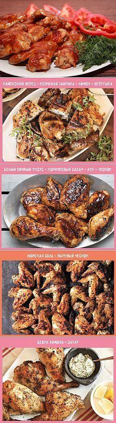 10 маринадов для курицы. Этот вкус пленит даже требовательного повара!