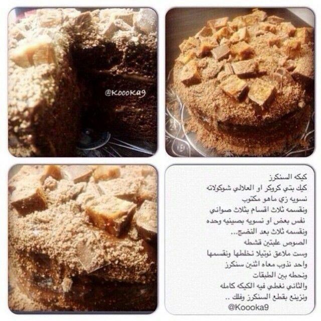 وصفة كيكة السنيكرز وصفات حلويات طريقة حلا حلى كاسات كيك الحلو طبخ مطبخ شيف Recipes Yummy Food