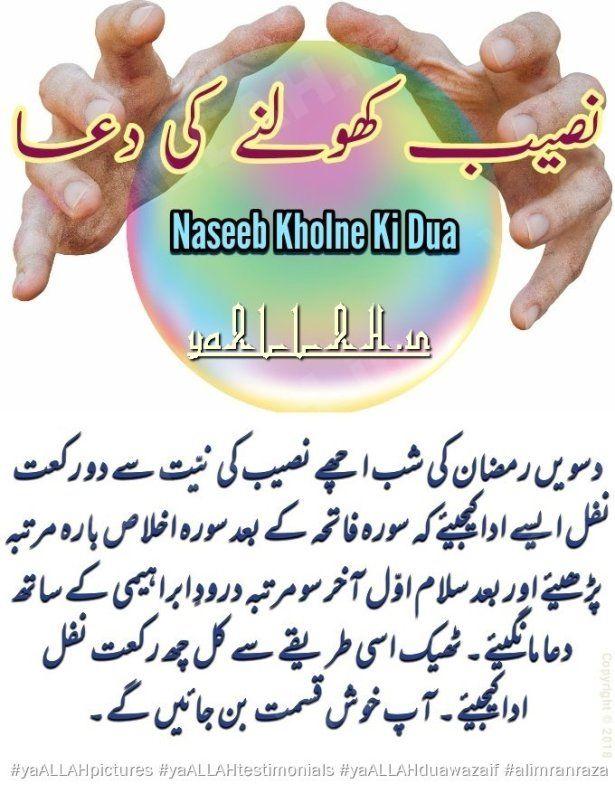 kismat kholne ki dua in urdu-3 | Islamic phrases, Islamic ...