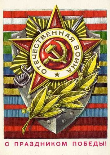 Day of Victory USSR