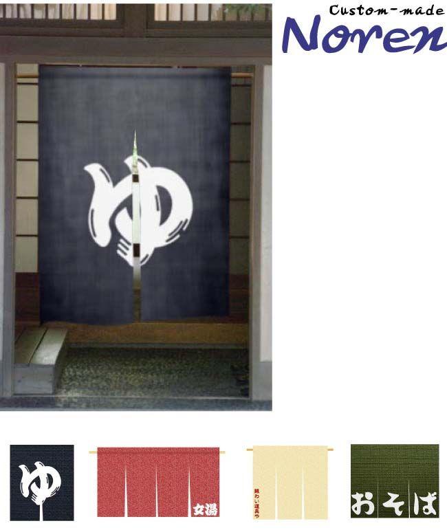 おしゃれなデザインのれん|暖簾、のれん、本格的な、高品質の、ゆのれん、お風呂、温泉、店舗の顔、エントランス、店頭の備品、店舗用品とディスプレイ什器の通販
