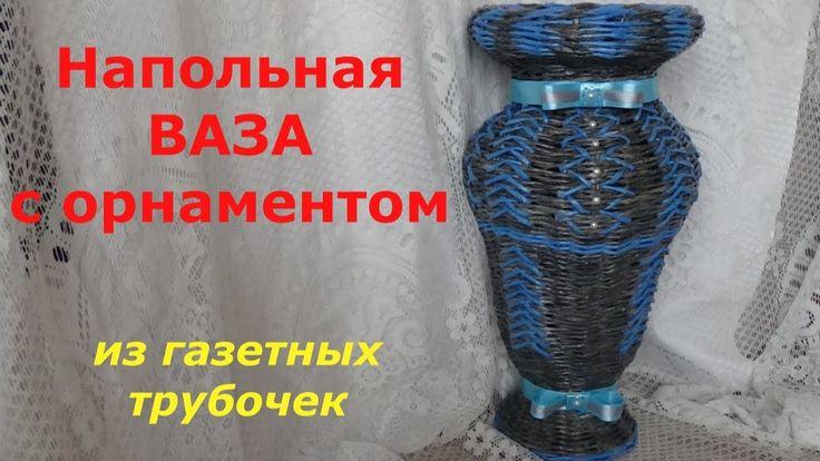 Как сплести напольную вазу с орнаментом из газетных трубочек