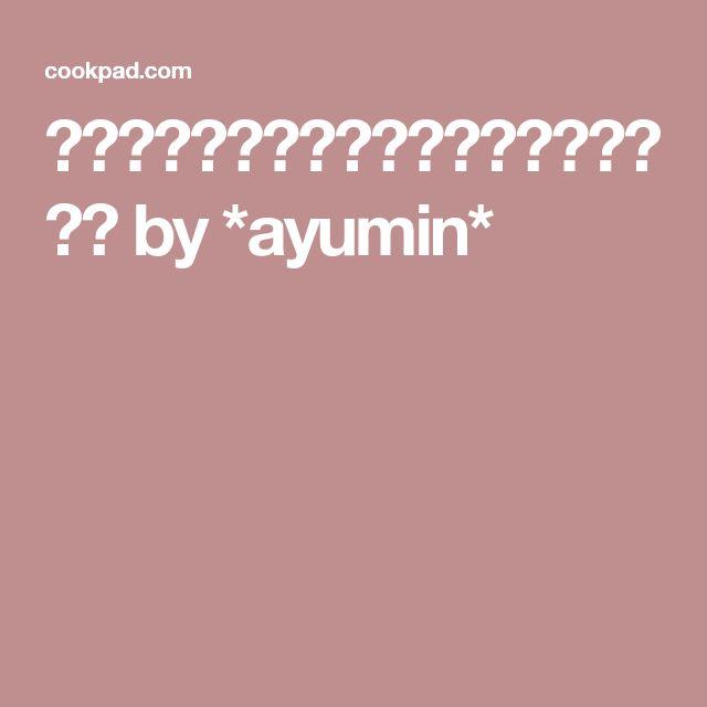 ルクエでサツマイモとリンゴの蒸しパン! by *ayumin*