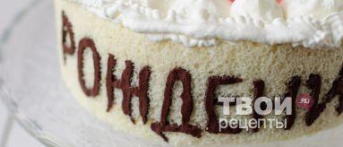 """""""Надпись на торте"""" - cамый вкусный рецепт :)"""