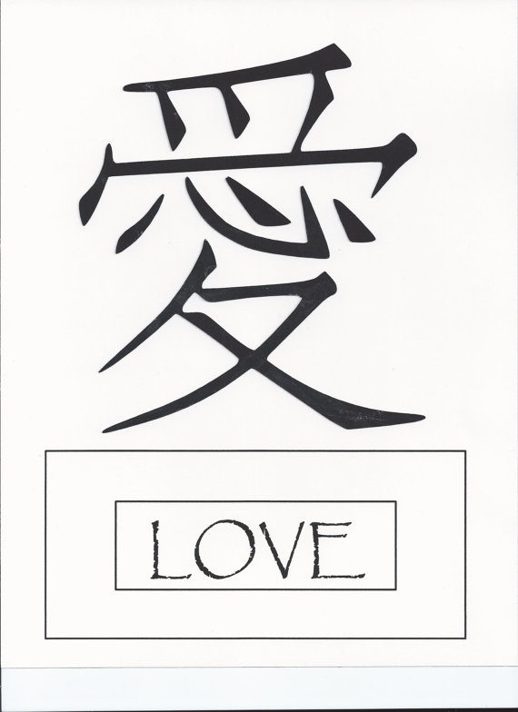 chinese letter letters diecut word for love by itrhymeswithorange 500