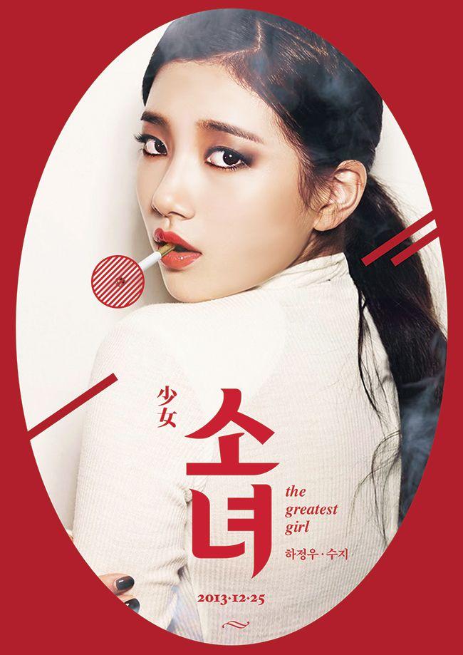 소녀 (the greatest girl) - 그래픽디자인, 타이포그라피, 광고