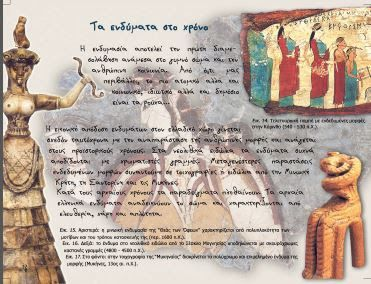 Υλικό από Εφορείες Αρχαιοτήτων και Μουσεία στη σελίδα:«Ακολούθησε τον Οδυσσέα»