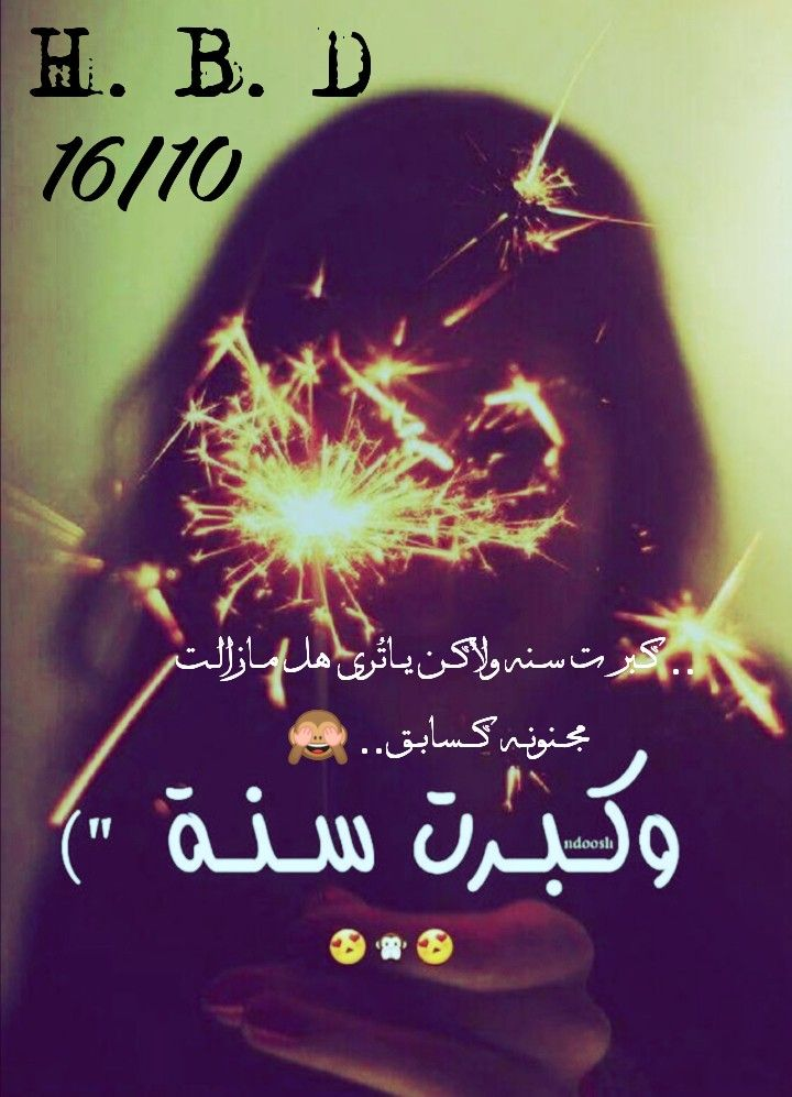 Pin By Afnan Ahmed On حكايتي Birthday Quotes For Me Happy Birthday To Me Quotes Happy Birthday Quotes