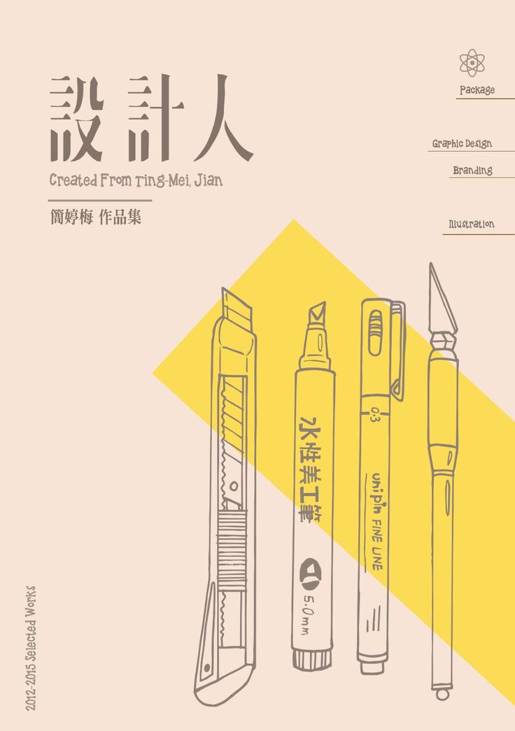 Ting Mei Jian Design Portfolio  簡婷梅2012-2015作品集
