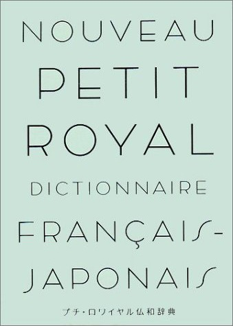 いいなと思った: 服部一成「プチロワイヤル仏和・和仏辞典」