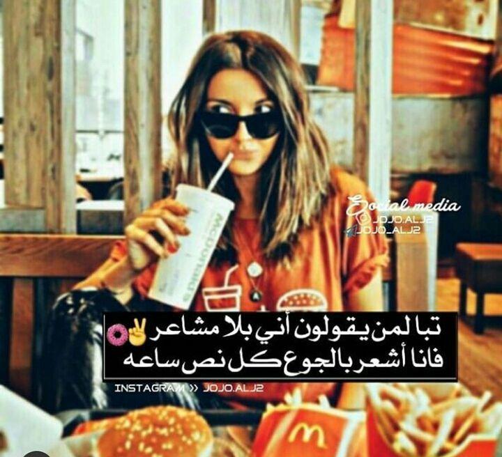 رمزيات منوعه الفكاهة الفكاهة Amreading Books Wattpad Funny Study Quotes Funny Arabic Quotes Girl Quotes