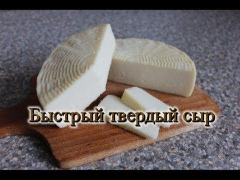 Мастер-класс Настоящий твердый сыр быстрый рецепт | Сыр за 2 с небольшим часа | Моцарелла | липаза, сычуг, лим. кислота