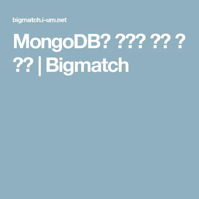 MongoDB를 쓰면서 알게 된 것들 | Bigmatch