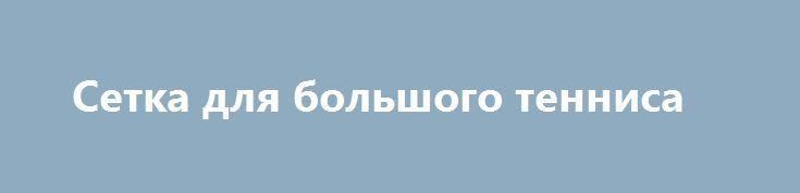 Сетка для большого тенниса http://brandar.net/ru/a/ad/setka-dlia-bolshogo-tennisa/  Сетка для большого тенниса «Эконом»Размер: 1,08м. Х 12,8м.Ячея 4см (ромб – станочного плетения).Шнур полотна сетки капроновый, повышенной прочности, диаметром 1,2мм.Сетка обшита с четырёх сторон прорезиненной тканью.Трос стальной в пластиковой оболочке, диаметр - 4мм.Цвет: зелёный.Сетка для большого тенниса «Тренировочная»Размер: 1,08м. Х 12,8м.Ячея 5см.Шнур полотна сетки кручёный, без наполнителя, диаметром…