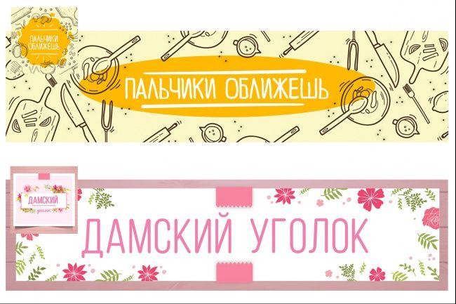 Оформление группы вконтакте 176 - kwork.ru