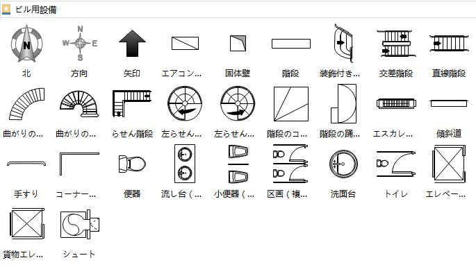 家具 図面 記号
