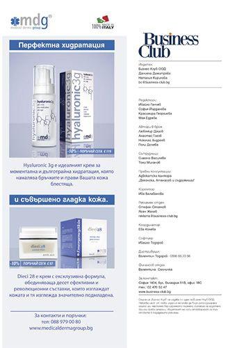 Emergency Skin linea Anti Age. Acido Ialuronico puro e crema con dieci principi attivi.