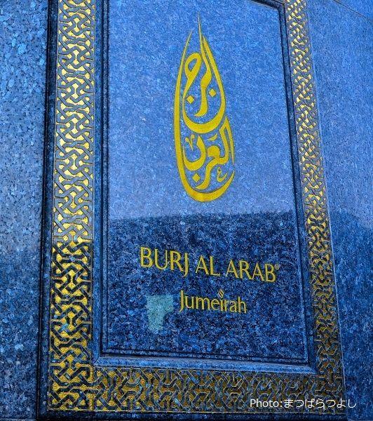 Theブルジュ・アル・アラブ/Burj al-Arab - 幸せの写心記