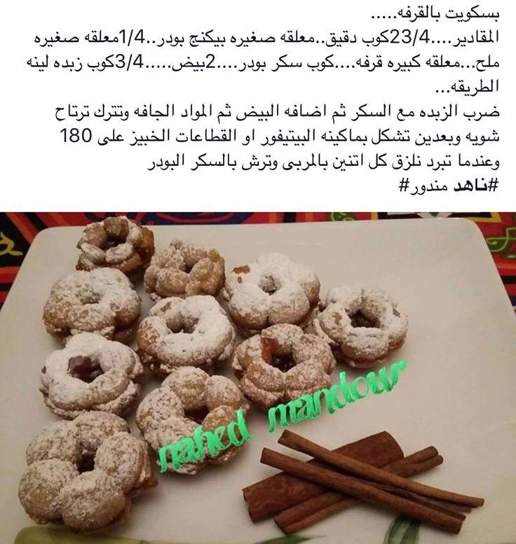 بسكوت القرفة Desserts Food Cookies
