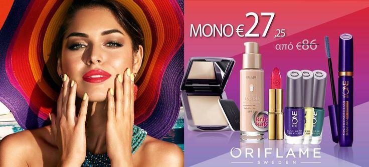Eκπληκτική Προσφορά στο μακιγιάζ Oriflame μόνο για λίγες ημέρες: 5 Trendy Νέα προϊόντα για το καλοκαίρι μόνο 27,25€ από αρχική 86€. Μην τα χάσετε!