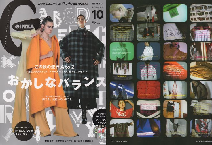 Y/PROJECT FEATURED IN GINZA MAGAZINE OCTOBER ISSUE