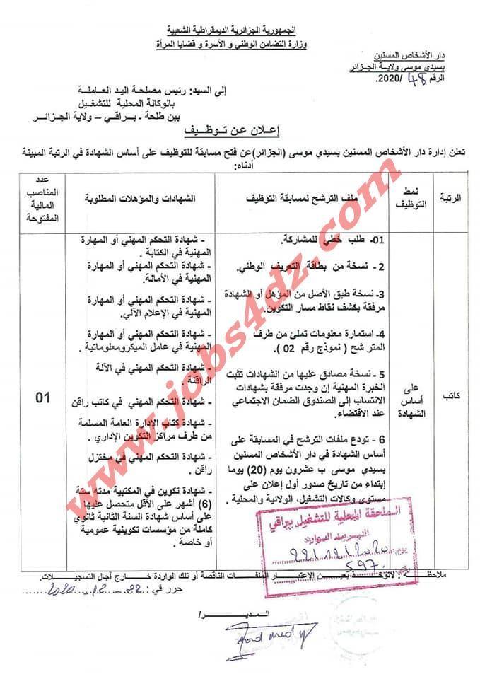 إعلان توظيف بدار الأشخاص المسنين بسيدي موسى الجزائر العاصمة Bullet Journal Journal