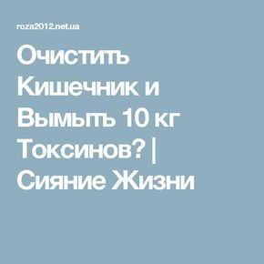Очистить Кишечник и Вымыть 10 кг Токсинов? | Сияние Жизни