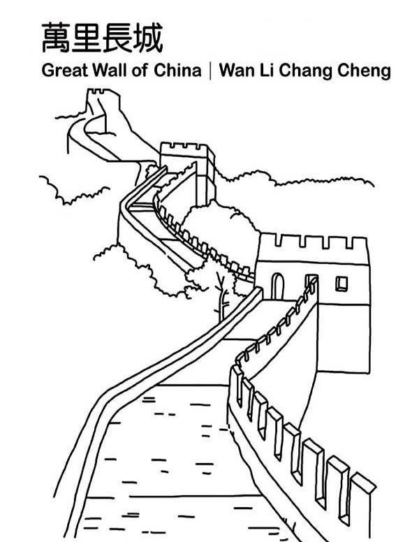 The Famous Great Wall From Ancient China Coloring Page With