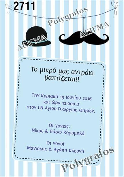 Μουστάκι - Αντράκι - Καπέλο