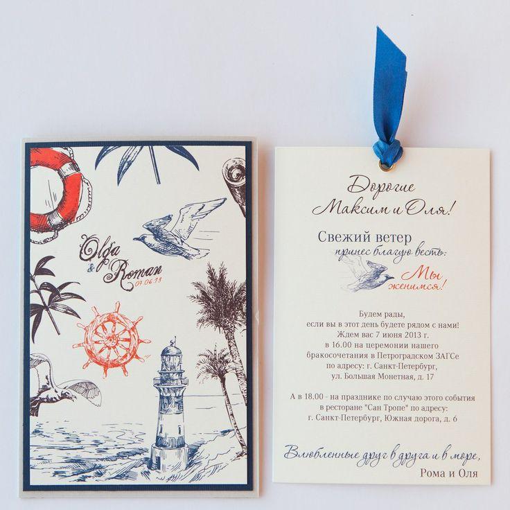 invitation in marine style