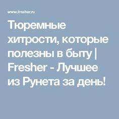 Тюремные хитрости, которые полезны в быту   Fresher - Лучшее из Рунета за день!
