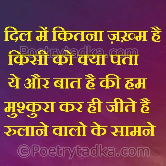 8 best wallpapers images on pinterest inspire quotes poetry sad shayari wallpaper whatsapp profile image photu in hindi dil mein kitne zakhm voltagebd Choice Image