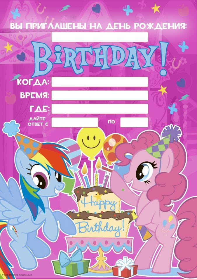 Дружба это Чудо My Little Pony: Приглашения на день Рождения с пони