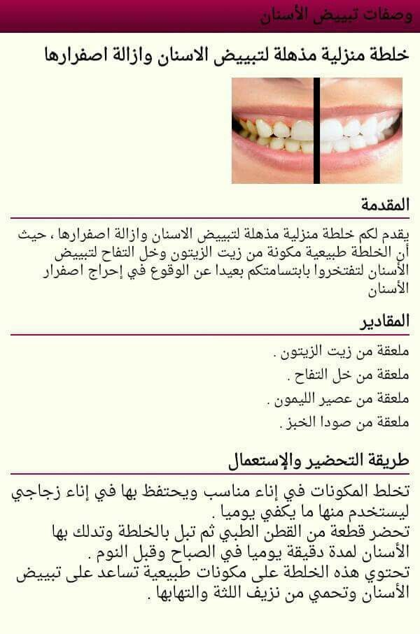 Pin By Ala A Al Mani On Beauty Beauty Skin Care Routine Beauty Skin Beauty Care