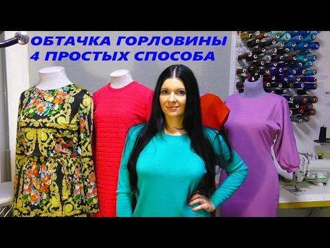 Как обработать горловину платья обтачкой \ How to make a neckline - YouTube