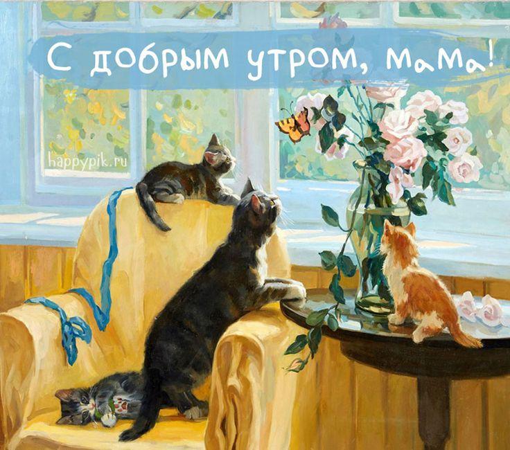 Картинки с добрым утром прикольные мамочка, спокойной ночи